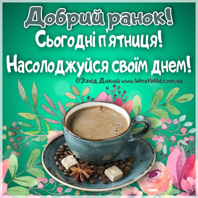 Добрий ранок п'ятниці