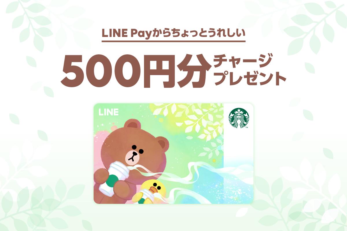 Lineスターバックスカードへ1 000円以上チャージで500円分のクーポンが