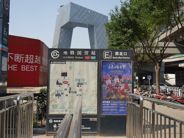 Advertisement for the Shanghai Disney Resort near an entrance to Guomao Station in Beijing