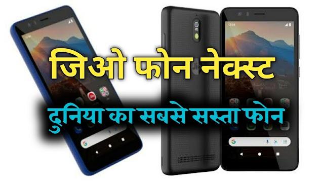 Jio Phone Next: दुनिया का सबसे सस्ता Smartphone
