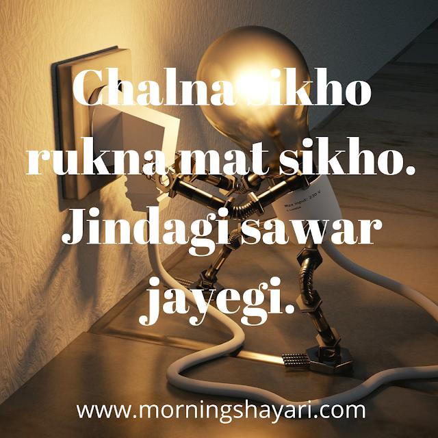 motivation,  Shram, Parishram, prerna