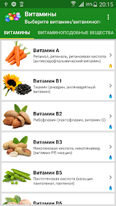 Витамины в продуктах питания screenshot 8