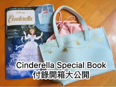 付錄開箱 ❤️ Disney Cinderella Special Book ❤️ 超吸引的灰姑娘袋子