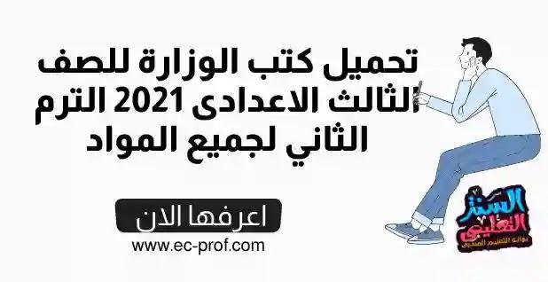 تحميل كتب الوزارة للصف الثالث الاعدادى 2021 الترم الثاني لجميع المواد