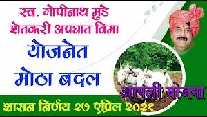 स्वर्गीय गोपीनाथ मुंडे शेतकरी अपघात विमा योजना या योजनेत झाला सर्वात मोठा बदल महाराष्ट्र शासनाचा नवीन शासन निर्णय