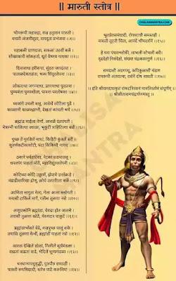 Maruti Stotra Image Lyrics