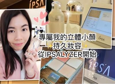 [化妝] IPSA ❤️ 專屬我的立體小顏 。 持久妝容從IPSALYZER開始