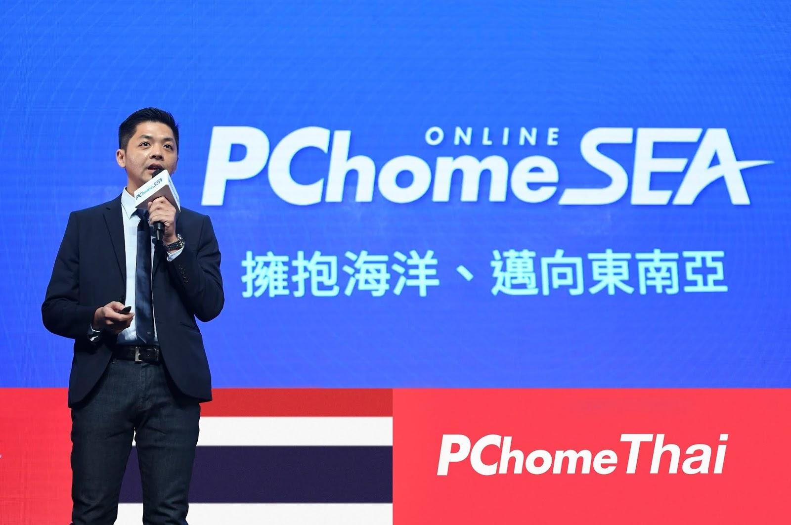 PChome Thailand ผู้นำอีคอมเมิร์ซยักษ์ใหญ่จากไต้หวัน เดินหน้านำทัพสินค้าไต้หวัน ราคาดี มีคุณภาพ บุกตลาดไทยอย่างต่อเนื่อง