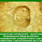 История Воронежского края (Слайды) 023.jpg