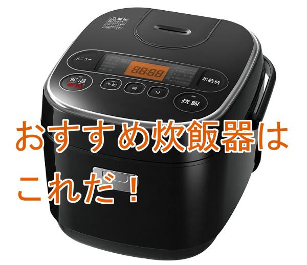 おすすめ多層釜タイプの炊飯器