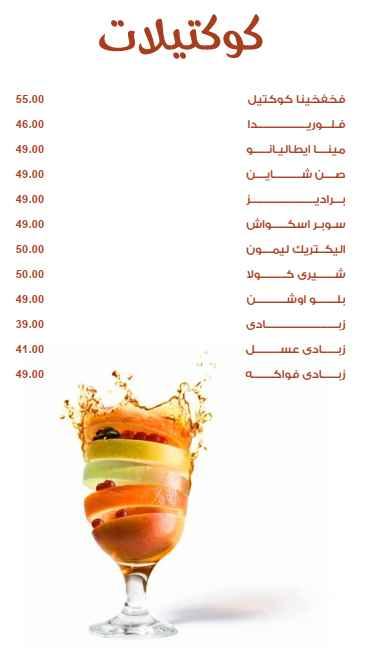 منيو مطعم سيخ مشوي 11
