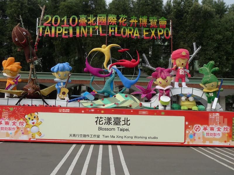 Taiwan .Taipei Lantern Festival - P1150730.JPG