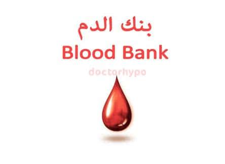 بنك الدم pdf