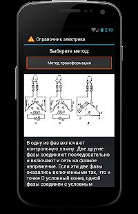 Справочник электрика про - náhled