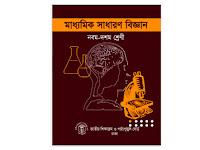 নবম-দশম শ্রেণির সাধারণ বিজ্ঞান পুরাতন বই - PDF ফাইল