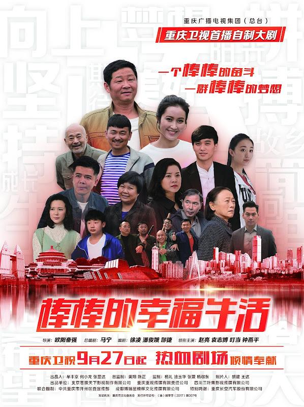 The Best Fortunate Life China Drama