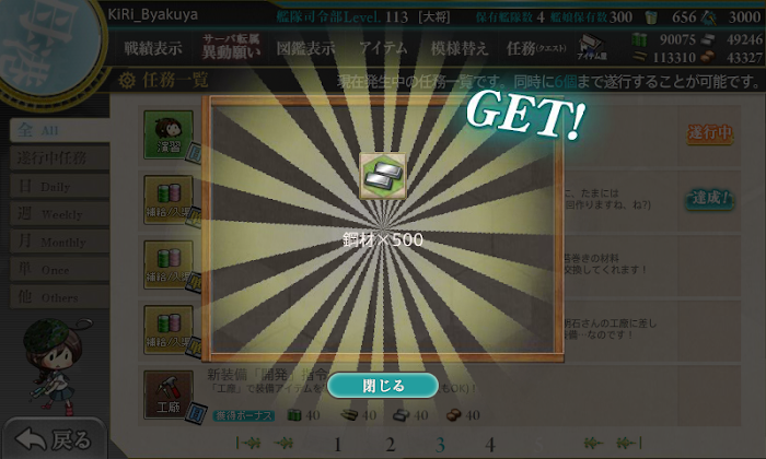KanColle-180527-23425881.png