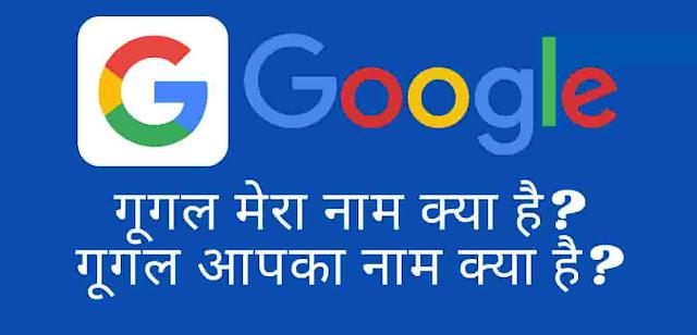 google mera naam kya hai : गूगल मेरा नाम क्या है?