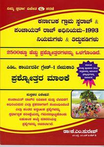 PDO & GRADE -1 QUESTION BANK K.M Suresh sir Book - Download Pdf
