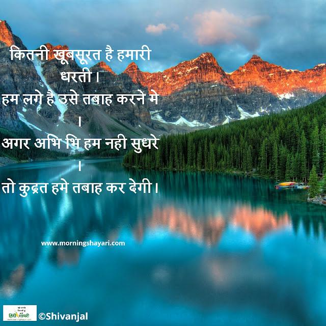 Prakriti, Nature Image, Earth Pick, Nature Shayari, Mother Nature, Mother Earth Shayari