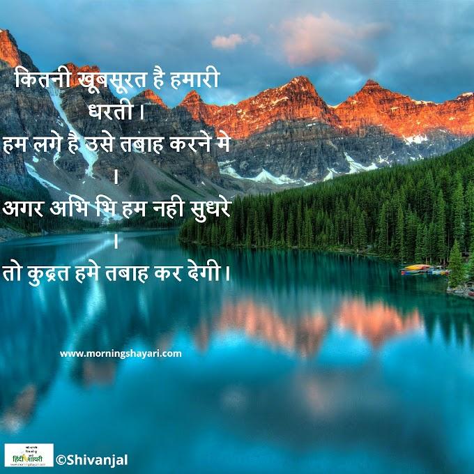 प्रकृति, Prakriti Shayari, Nature