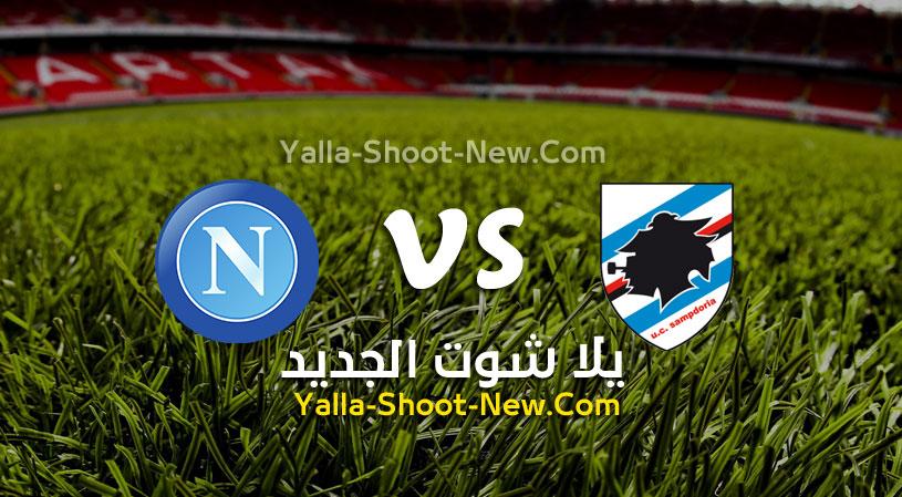 مباراة نابولي وسامبدوريا