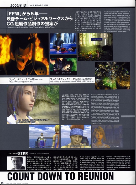 Final Fantasy VII Advent Children -Reunion Files-_854343-0068