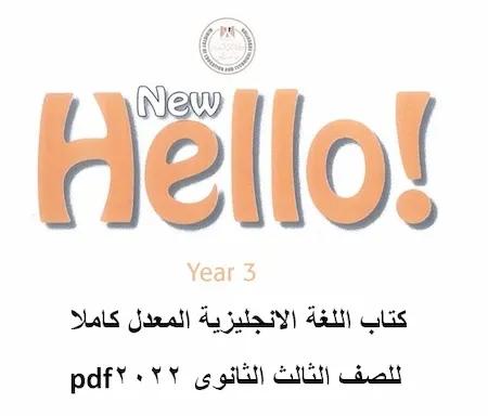 تحميل كتاب اللغة الانجليزية المعدل كاملا للصف الثالث الثانوى 2022 pdf