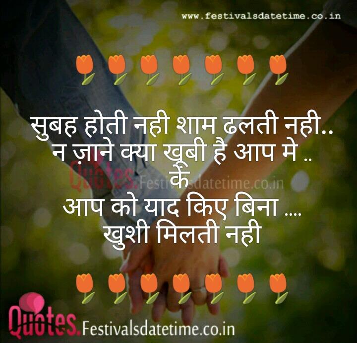 Hindi Love Shayari Photo Free Download For Whatsapp Or