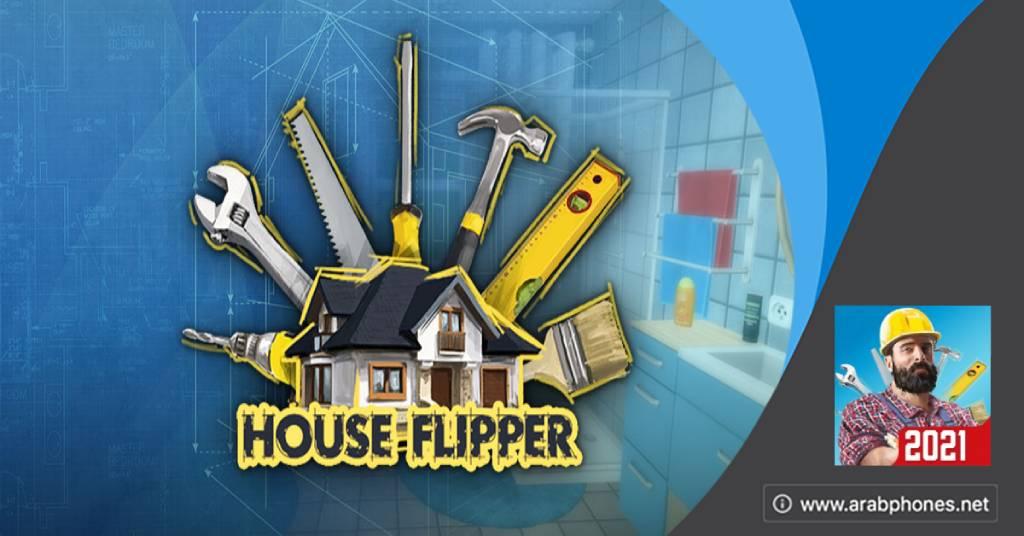 نبذة عن لعبة house flipper 2021 معدلة
