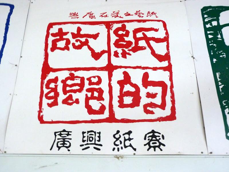 PULI, KUANHSING Paper Factory J 5 - P1150705.JPG