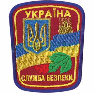 Служба Безпеки України (кольорова) \Нарукавна емблема