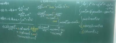 多項式的積分公式說明
