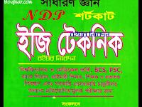 শর্টকাট ইজি টেকনিক জেনারেল নলেজ - মোঃ আবু জাফর