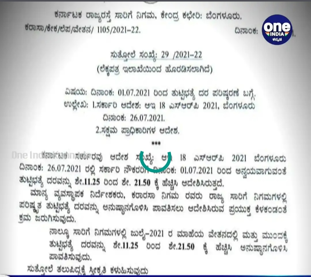 Sweet News for Transport Workers - Tutti allowance from Rs. Increase to 21.50