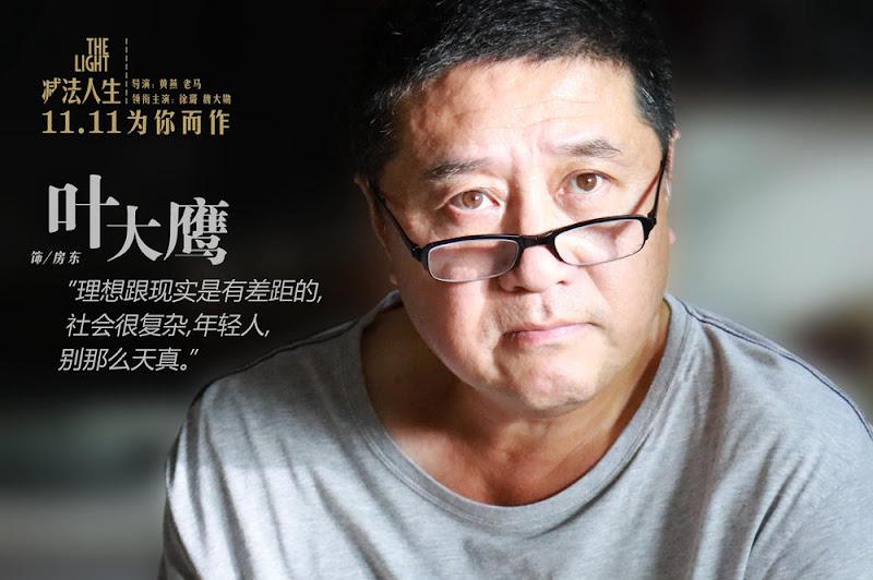 The Light  China Movie