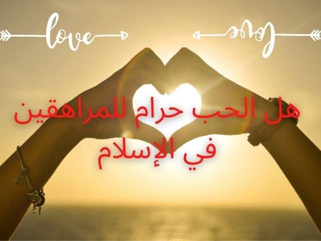 هل الحب حرام للمراهقين في الإسلام