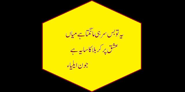yeh Tou Bas Sar Hi Mangta hay short status do line urdu sms by jhon Elia