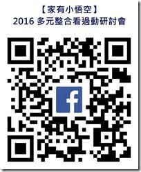 【家有小悟空】2016 多元整合看過動研討會02