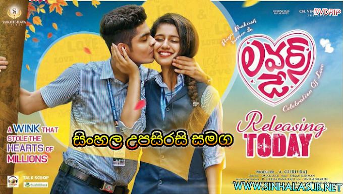Oru Adaar Love (2019) Sinhala Subtitled | සිංහල උපසිරසි සමග