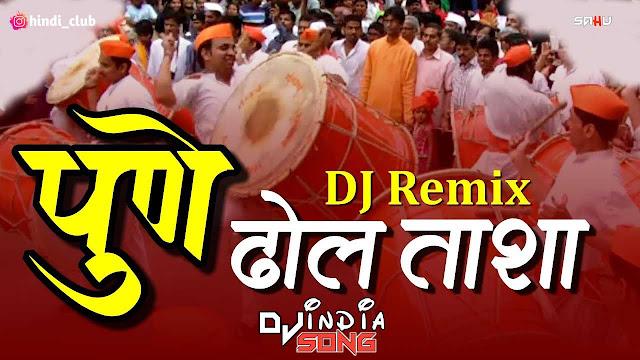 New Dhol Tasha Horn Remix Dj RC Production 2021