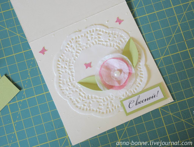 Поздравление, открытки с фигурными дыроколами