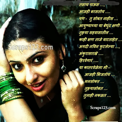 Marathi Rain pics images & wallpaper for facebook page 1