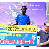 樂華1/4馬拉松2009 (3)