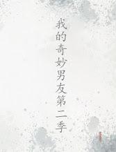 My Amazing Boyfriend 2 China Drama