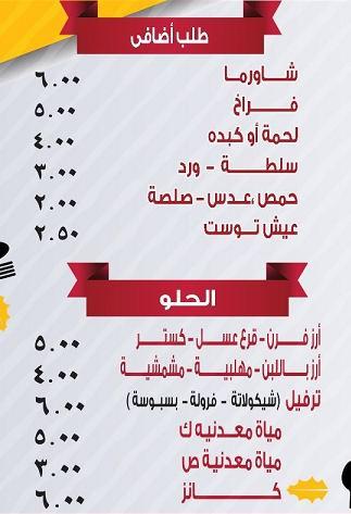 اسعار كشري وحلواني ابو حنفي