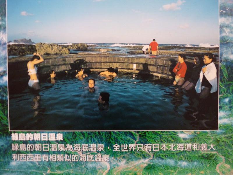 Quelques hot spring fameux�Celle -ci est celle de Lu dao. C'est l'eau de mer qui est chaude. Il n y a que trois endroits comme ceci dans le monde.Taiwan (Ile de Lu Dao), Ile Lipari (Italie) et aux Acores