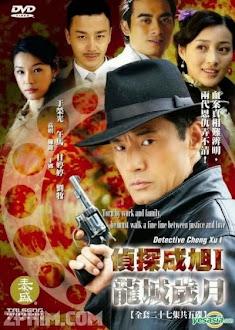 Thành Phố Của Rồng: 20 Năm Trùng Phùng - Detective Cheng Xu (2008) Poster