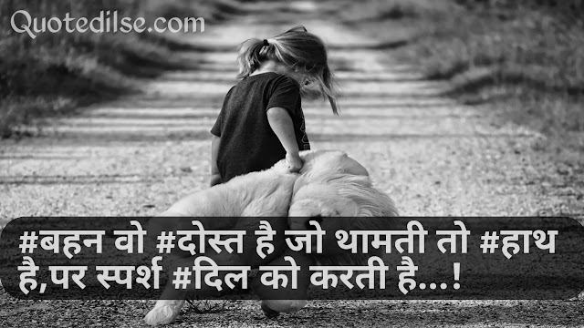 sister ke liye shayari in hindi