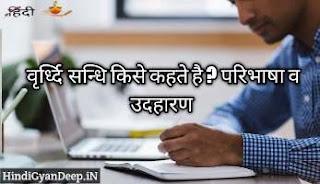 वृर्ध्दि सन्धि किसे कहते है ? परिभाषा व 30 + उदहारण ( vardhi sandhi )
